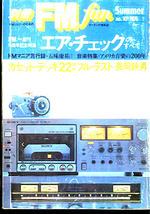 別冊FM fan 1976 SUMMER 10号