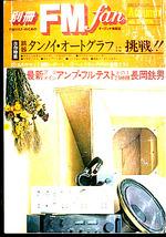 別冊FM fan 1976 AUTUMN 11号