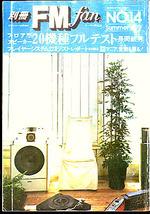 別冊FM fan 1977 SUMMER 14号