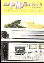 別冊FM fan 1977 AUTUMN 15号