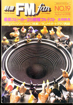 別冊FM fan 1978 AUTUMN 19号