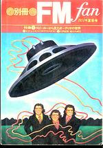 別冊FM fan 1974 夏季号
