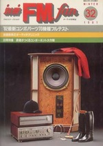 別冊FM fan 1981 WINTER 32号