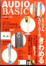 FM fan別冊 AUDIO BASIC 1999 SUMMER vol.12