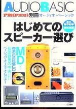 FM fan別冊 AUDIO BASIC 1995 SUMMER vol.03