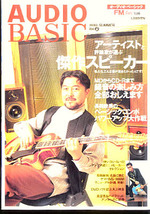 FM fan別冊 AUDIO BASIC 1998 SUMMER vol.09