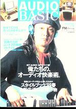 FM fan別冊 AUDIO BASIC 1999 SPRING vol.11