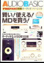 FM fan別冊 AUDIO BASIC 1996 SUMMER vol.05