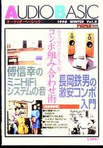 FM fan別冊 AUDIO BASIC 1998 WINTER vol.08