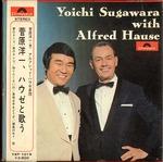 菅原洋一、ハウゼと歌う
