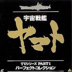 宇宙戦艦ヤマト TVシリーズpart1パーフェクト・コレクション