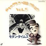 チャップリン・コレクション vol.5 モダン・タイムス