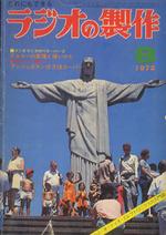 ラジオの製作 1972-8