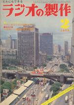 ラジオの製作 1973-2