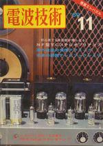 電波技術 1969-11