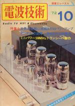 電波技術 1972-10