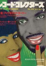 レコード・コレクターズ 1990 2月号