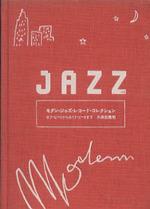 モダン・ジャズ・レコード・コレクション