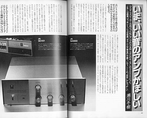 季刊ステレオサウンド 特別増刊 '81世界の最新セパレートアンプ総テスト (株)ステレオサウンド 画像