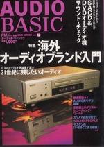 FM fan別冊 AUDIO BASIC 2000 AUTUMN vol.16