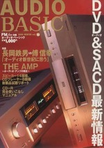 FM fan別冊 AUDIO BASIC 2000 WINTER vol.13