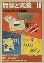 無線と実験 1974年10月号