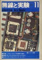 無線と実験 1974年11月号