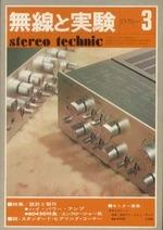 無線と実験 1976年3月号