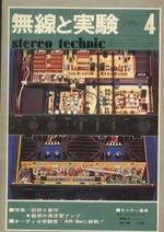 無線と実験 1976年4月号
