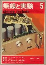 無線と実験 1976年5月号