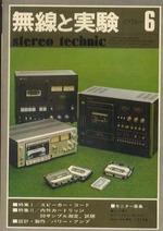 無線と実験 1976年6月号