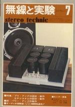 無線と実験 1976年7月号