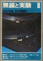 無線と実験 1976年8月号