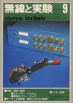 無線と実験 1976年9月号