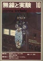 無線と実験 1976年10月号