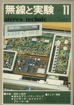 無線と実験 1976年11月号