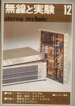 無線と実験 1976年12月号