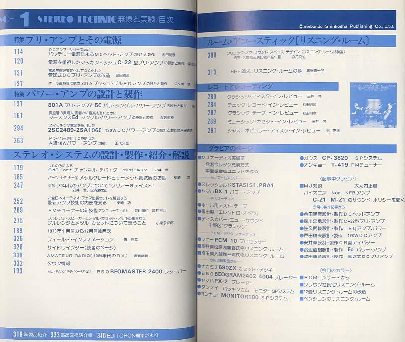 無線と実験 1980年1月号 誠文堂新光社 画像