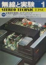 無線と実験 1980年1月号