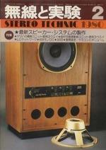 無線と実験 1980年2月号