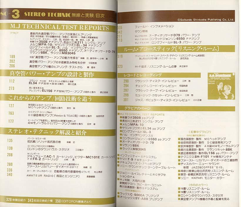 無線と実験 1980年3月号 誠文堂新光社 画像