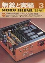 無線と実験 1980年3月号