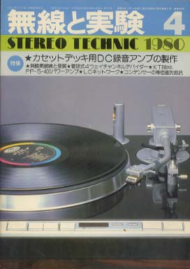 無線と実験 1980年4月号 誠文堂新光社 画像