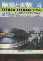 無線と実験 1980年4月号