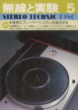無線と実験 1980年5月号 誠文堂新光社 画像