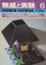 無線と実験 1980年6月号