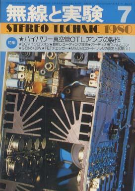 無線と実験 1980年7月号 誠文堂新光社 画像