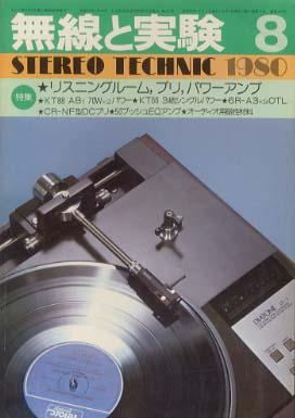 無線と実験 1980年8月号 誠文堂新光社 画像