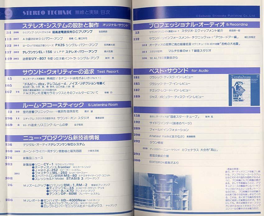 無線と実験 1980年9月号  画像