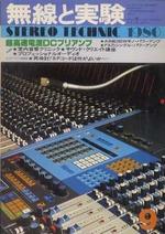無線と実験 1980年9月号